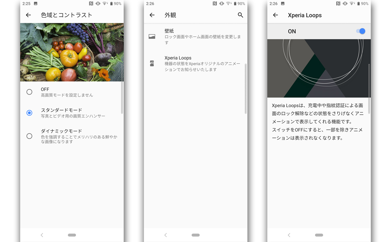 Xperia 10 海外版 レビュー 第4回 ソフトウェア簡易レビュー 操作レスポンスを動画でご紹介 おshinoブ