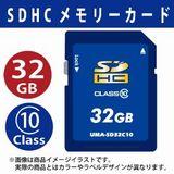 Hanwha 大容量32GB SDHCメモリーカード Class10(クラス10) ノーブランド品 SDカード [デジカメ/ビデオカメラ/フォトフレーム/レコーダー等に][バルク品][超激安] UMA-SD32C10