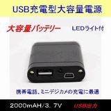 Broadwatch 携帯型小型大容量充電バッテリー USB PowerBank (各種スマートフォン,携帯,USB機器対応)2000mAH