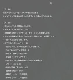 SnapCrab_NoName_2017-6-13_14-26-43_No-00