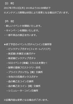 SnapCrab_NoName_2017-7-11_16-37-2_No-00