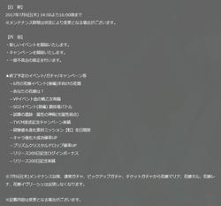 SnapCrab_NoName_2017-7-4_17-22-17_No-00