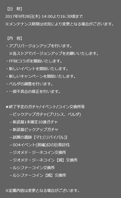 SnapCrab_NoName_2017-9-26_15-41-55_No-00