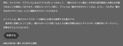 SnapCrab_NoName_2017-9-15_20-27-19_No-00
