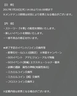 SnapCrab_NoName_2017-7-18_14-30-22_No-00