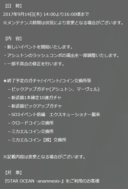 SnapCrab_NoName_2017-9-12_15-50-16_No-00