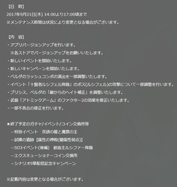 SnapCrab_NoName_2017-9-19_14-15-43_No-00
