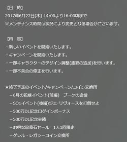 SnapCrab_NoName_2017-6-20_18-35-21_No-00