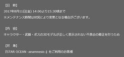 SnapCrab_NoName_2017-8-11_7-7-23_No-00