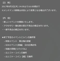 SnapCrab_NoName_2017-8-1_16-42-15_No-00