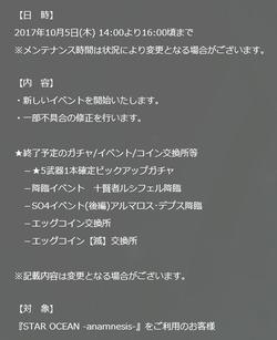 SnapCrab_NoName_2017-10-3_15-5-45_No-00