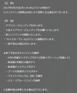 SnapCrab_NoName_2017-6-27_22-1-54_No-00