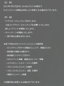 SnapCrab_NoName_2017-7-25_14-22-36_No-00