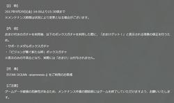 SnapCrab_NoName_2017-9-28_22-2-8_No-00