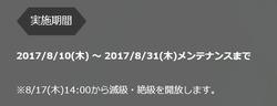 SnapCrab_NoName_2017-8-16_9-56-1_No-00