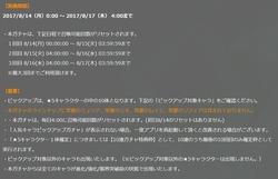 SnapCrab_NoName_2017-8-14_0-29-52_No-00