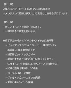 SnapCrab_NoName_2017-8-22_13-34-22_No-00