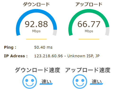 スピードテスト2020 4-9VGN-NW51FB旧LANケーブル