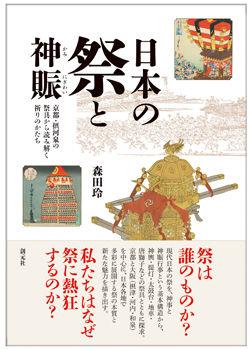 日本の祭と神賑fs