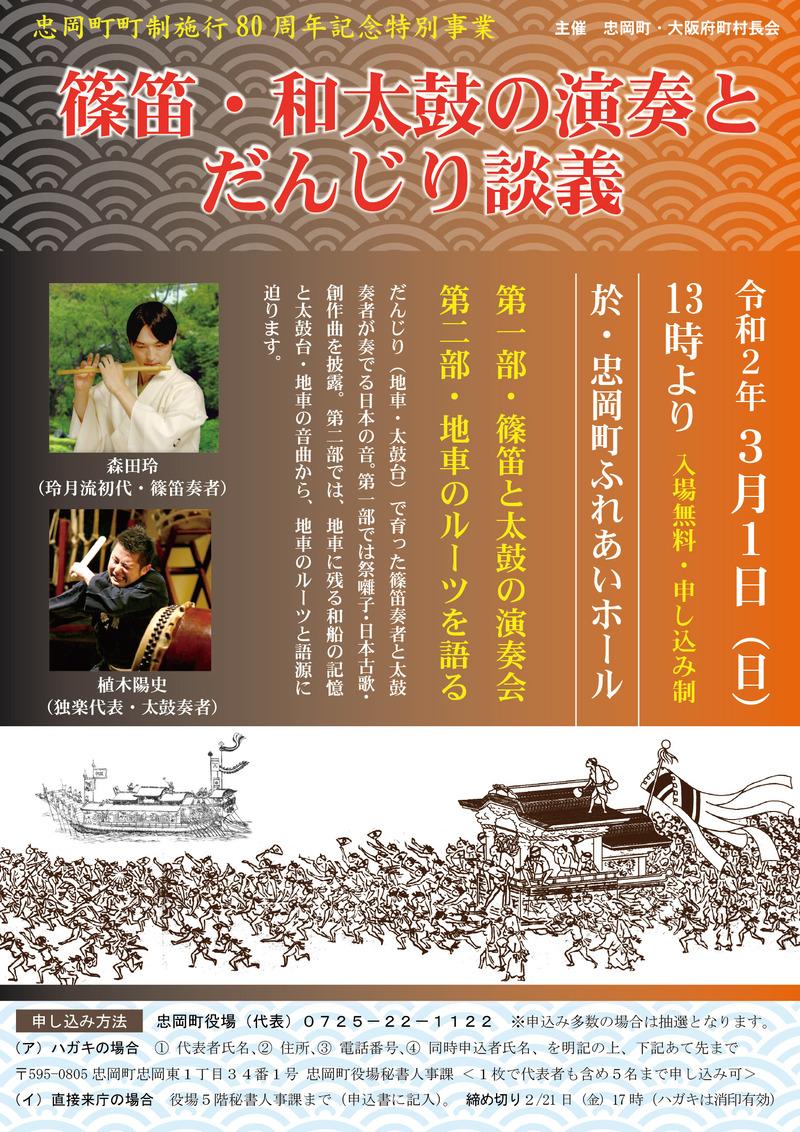 shinobue-tadaoka