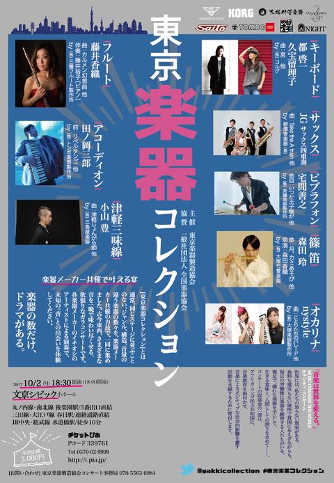 2017東京楽器コレクション