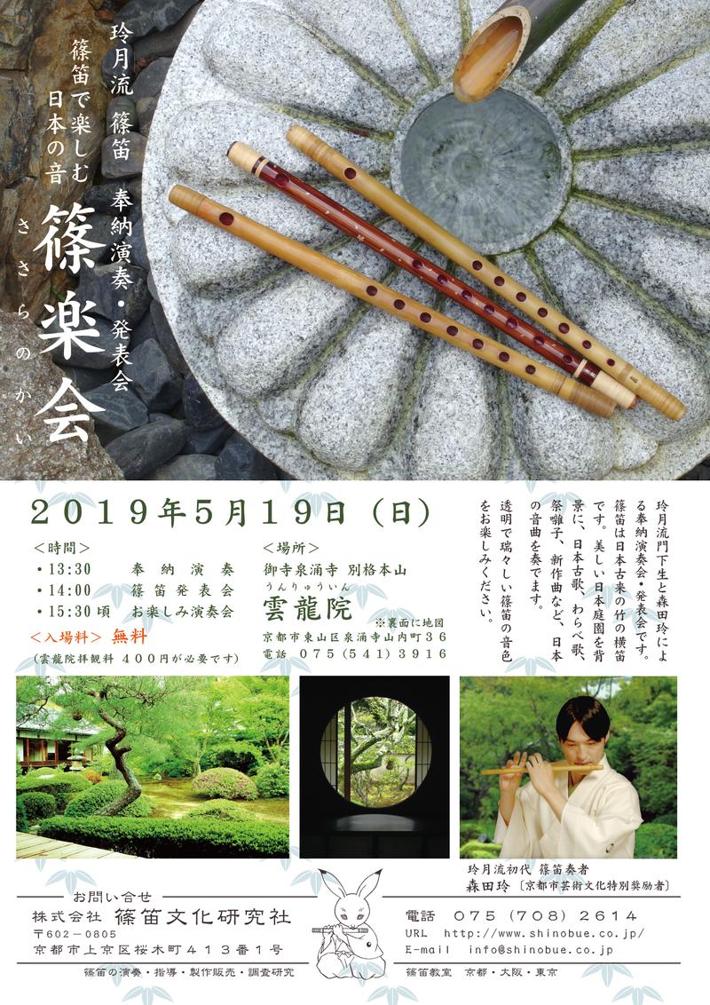 篠楽会2019