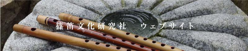 篠笛文化研究社