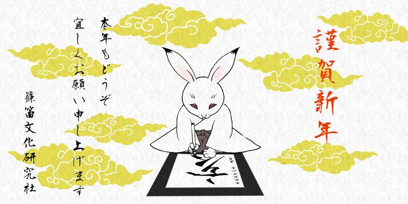 2019書き初め兎