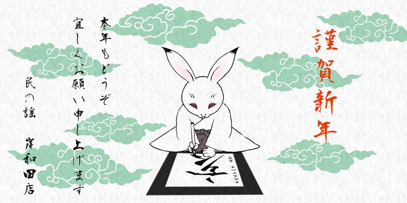 2019書き初め兎kisiwada
