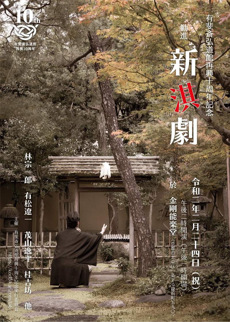 弘道館02