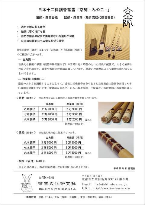 篠笛価格表