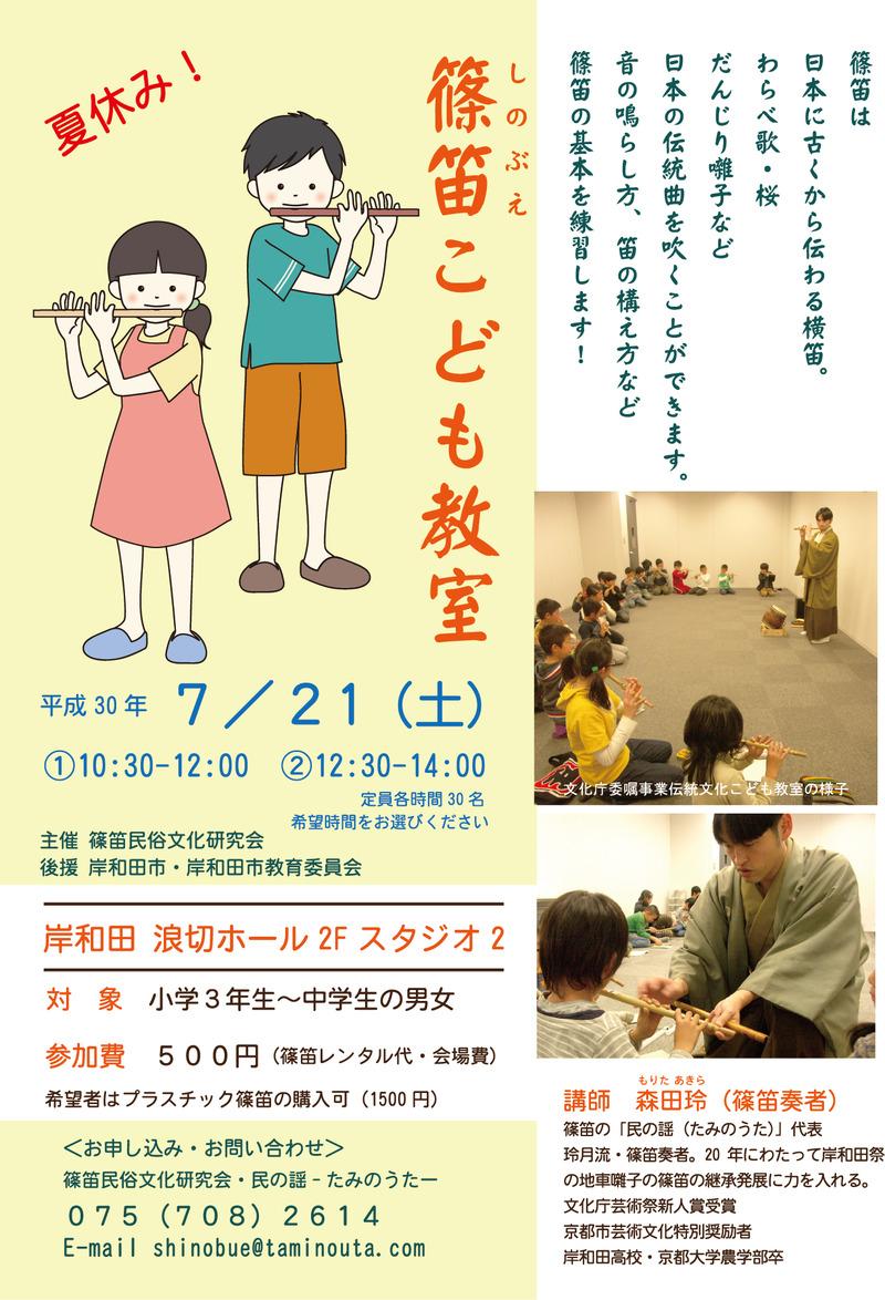 岸和田こども教室