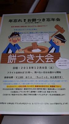 ★今週末8日(土)のお餅つき会のお知らせ★
