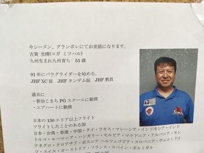 インストラクターの古賀さんのご紹介です