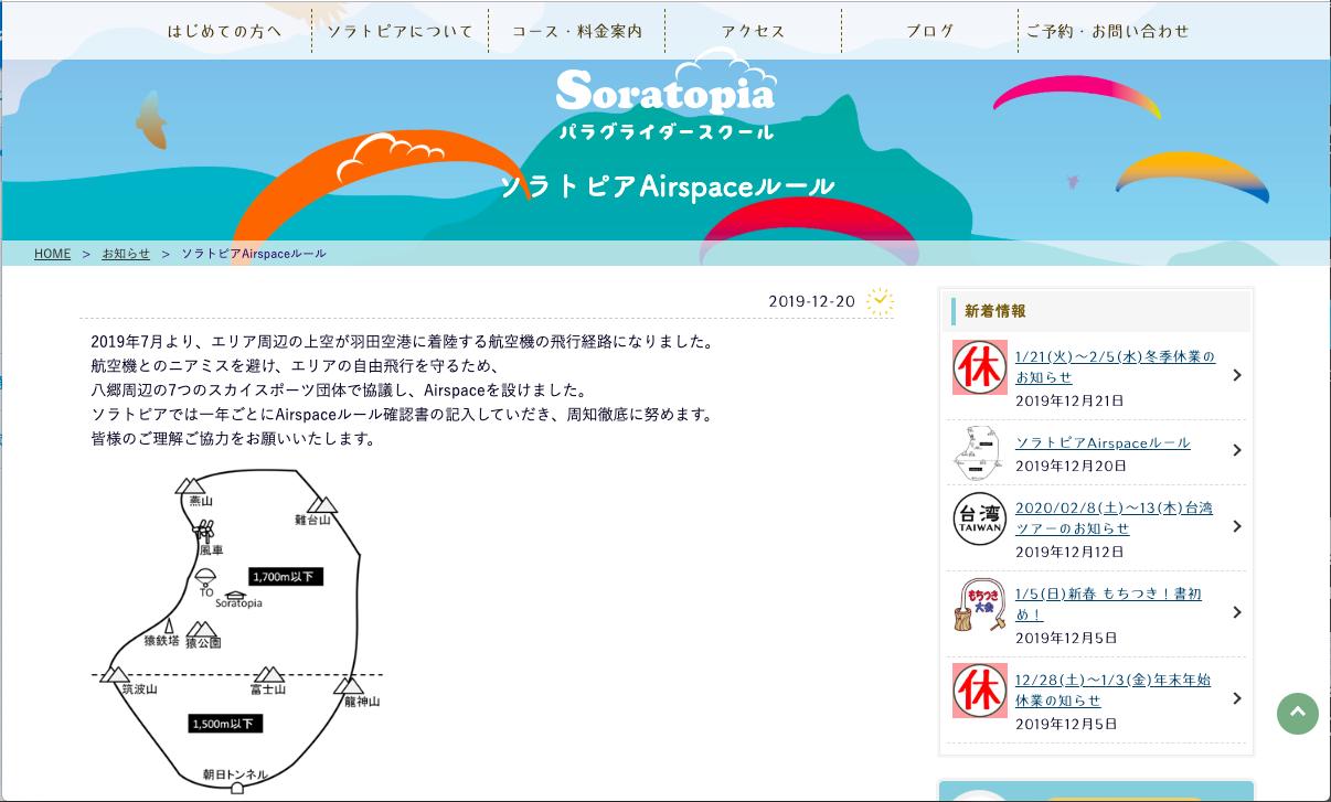 足尾周辺のエアスペース・ルールと Skytraxx 3.0の設定について