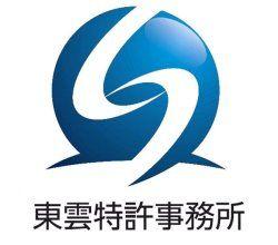 ロゴ+東雲特許事務所(250×220)