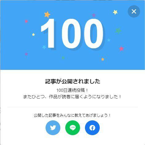 211003note100記事投稿