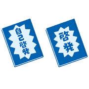 thumbnail_book_keihatsu