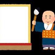 kotoshi_kanji_blank