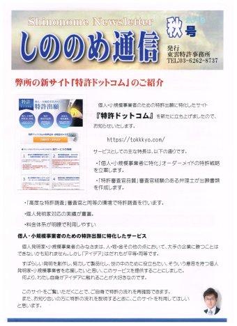 ニュースレター秋20%