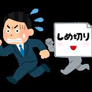 shimekiri_owareru_businessman