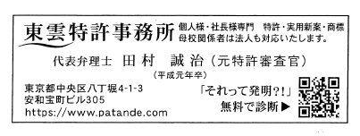 千葉日報広告