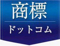 商標ドットコム2