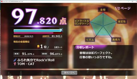 200905ふられ気分でRock'n'Roll1位/183人