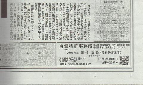 千葉日報(210310)部分