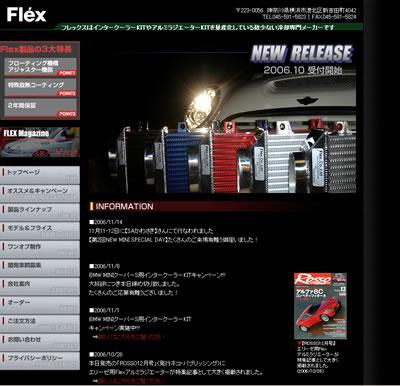 flexさんのホームページです
