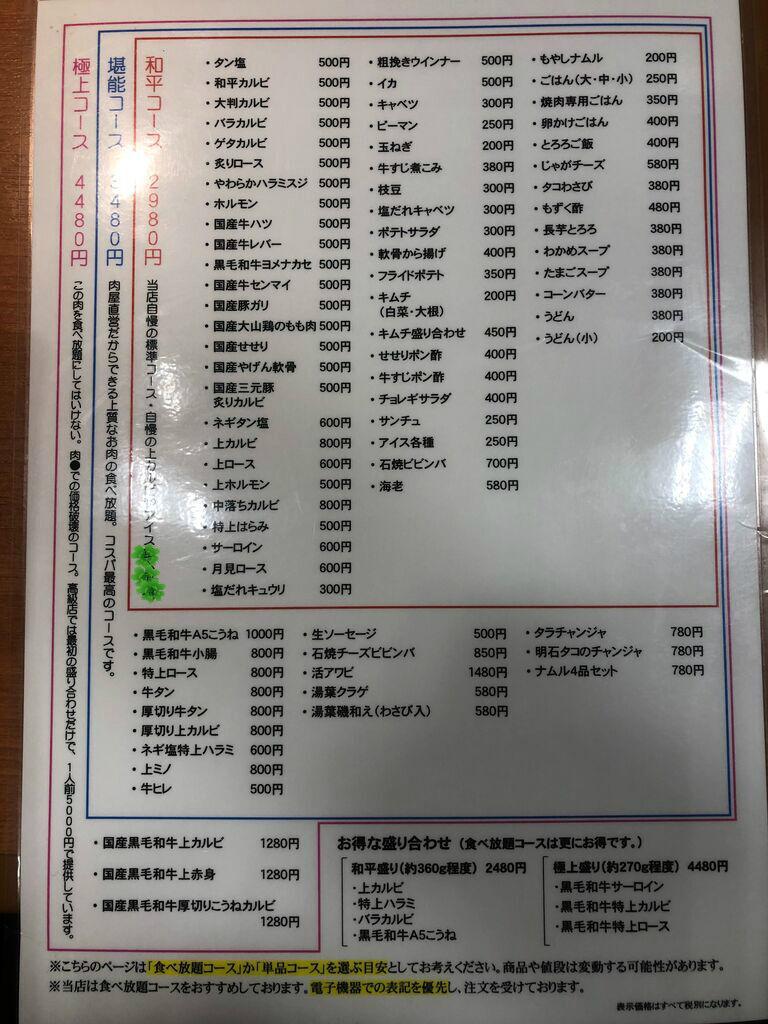 焼肉 和平 光市浅江に焼き肉店「和平」 黒毛和牛食べ放題コースも