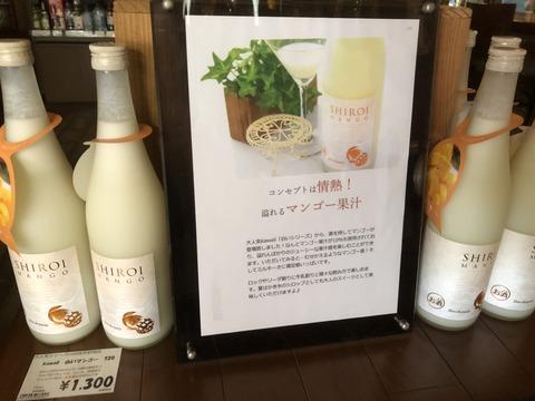 大人気のミルク系リキュール『Kawaii  白いマンゴー』新発売!