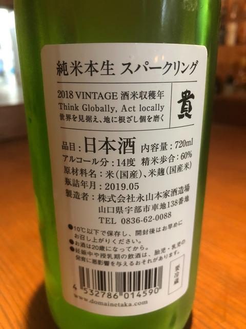 貴の夏酒は、名前改め『貴 純米本生スパークリング』です!