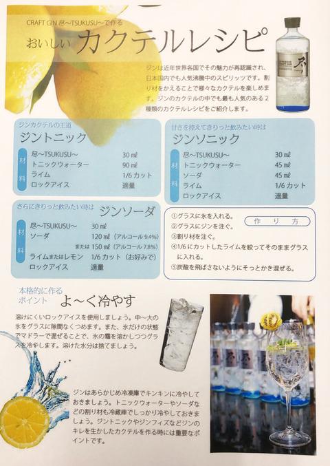 冬に美味しいお酒入荷してます!「貴 ふかまり」、「CRAFT GIN 尽~TSUKUSU~」